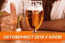Октоберфест 2018 - куди піти в Києві
