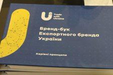 Експортний бренд України