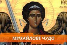 Михайлове чудо