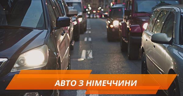Як купити авто в Німеччині та пригнати в Україну