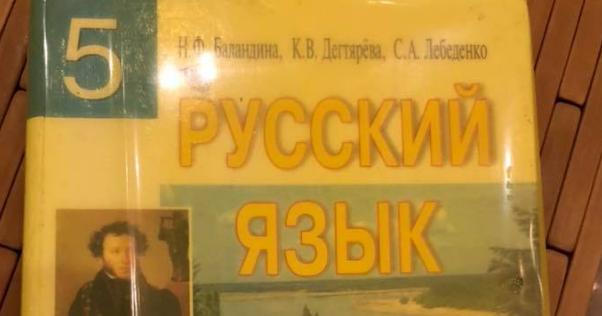 У Києві в одній зі шкіл розгорівся скандал через підручник 5 класу з  російської мови. Фотографії підручника опублікувала мама одного з учнів  Євгенія Бобрик. 49cc91eb7d7fe