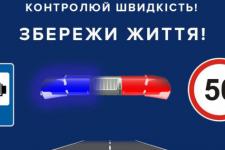 Обмеження швидкості у Києві