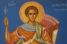 День Димитрія Солунського