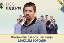 Максим Бородін переміг на проекті Нові лідери