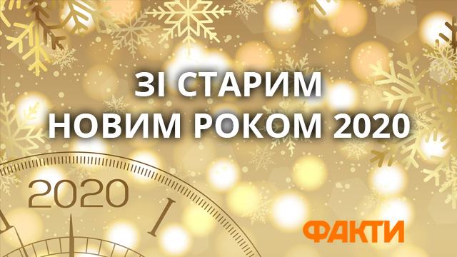 Поздравления со старым Новым годом 2020 - открытки