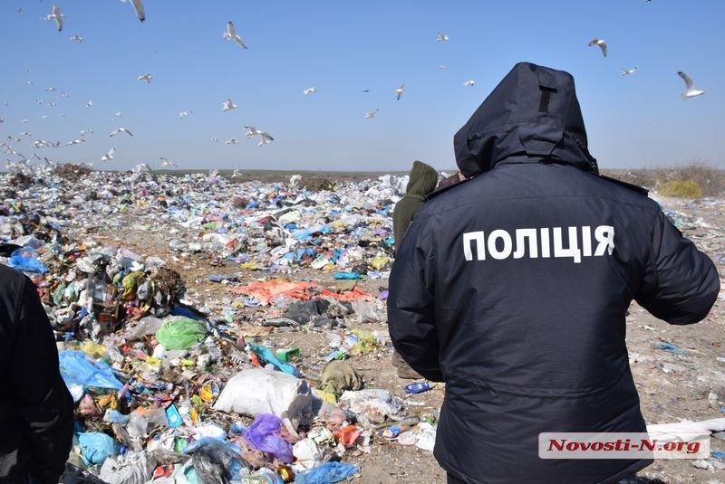 На сміттєзвалищі у Миколаєві знайшли частини людського тіла