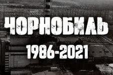 Чорнобиль: 1986 – 2021