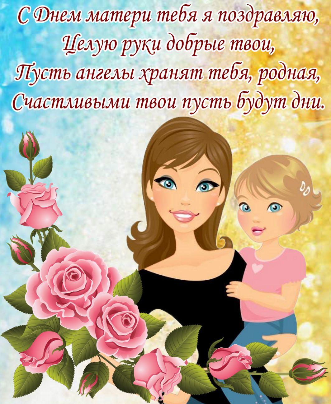 Поздравление краткое маме