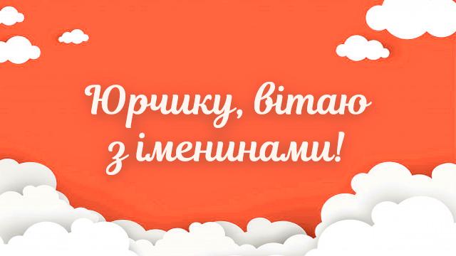 День ангела Юрия: поздравления в картинках | Факты ICTV