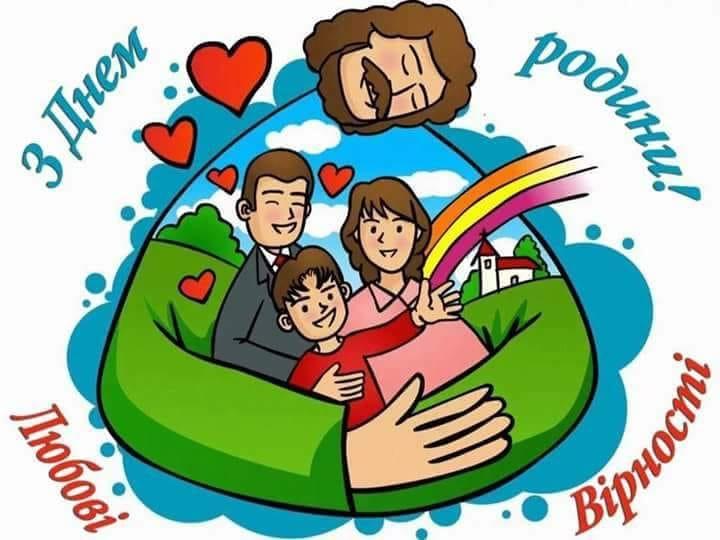 День сімї - привітання в картинках | Факти ICTV