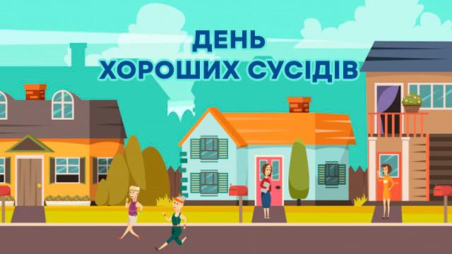 Європейський день сусідів: найкращі привітання у картинках