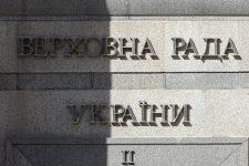 Онлайн-трансляція засідання Верховної Ради 2 березня