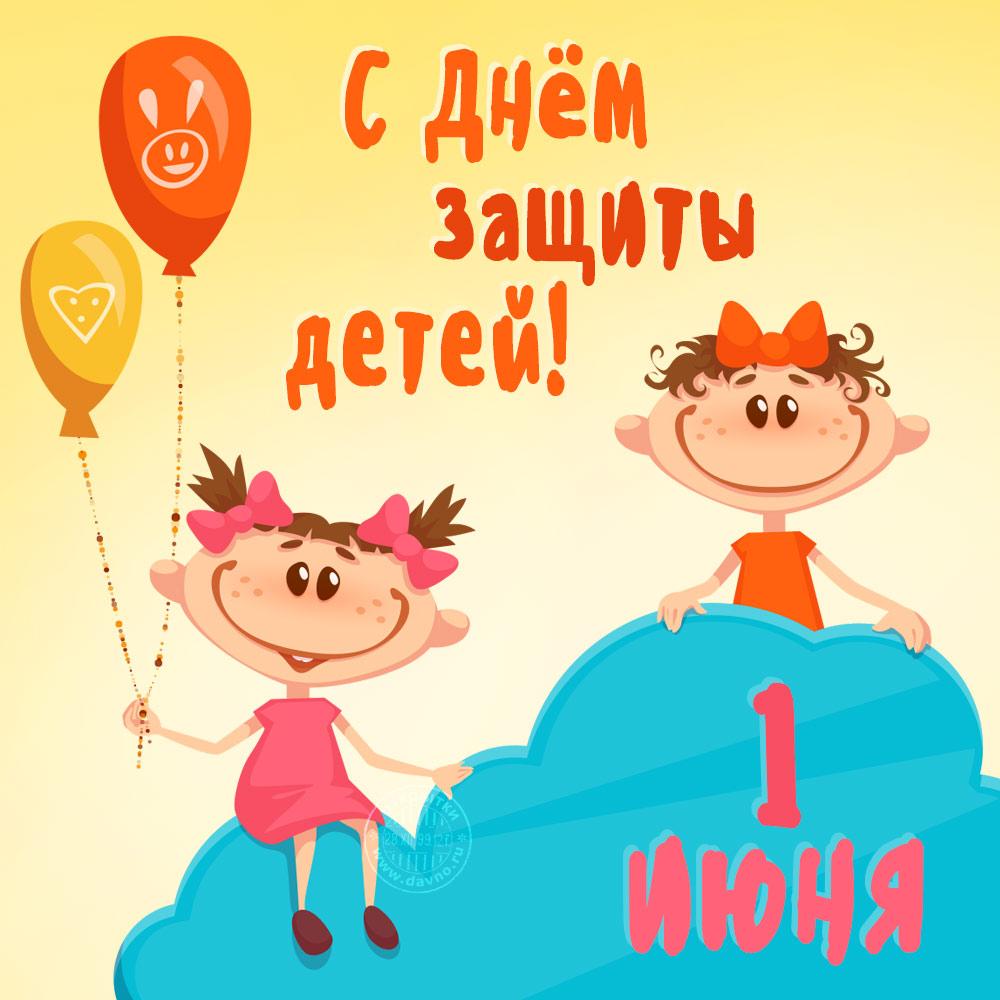 Для смс, день защиты детей поздравления картинки