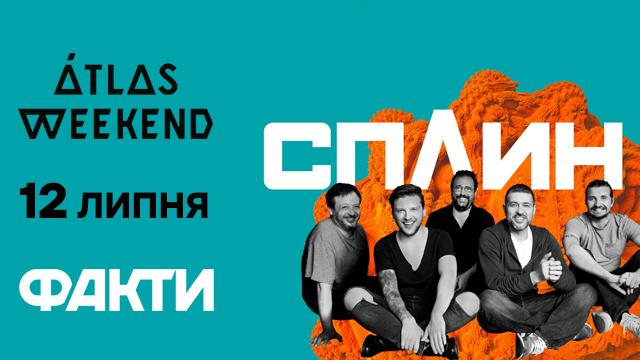Ліричний Сплін і щирий Сергій Бабкін: четвертий день Atlas Weekend