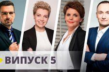 Фінал Нових лідерів 2: яка ідея найважливіша для України (ТРАНСЛЯЦІЯ)