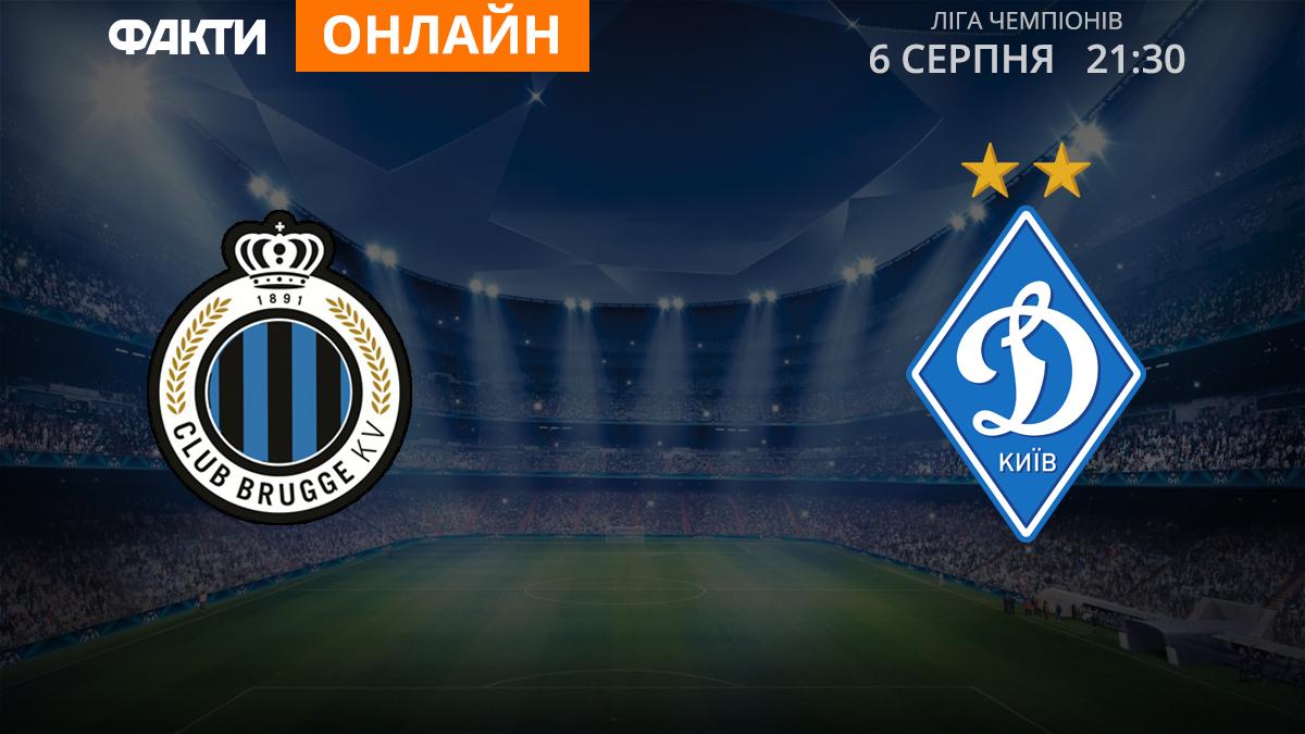 Брюгге — Динамо – 1:0: онлайн-трансляція матчу
