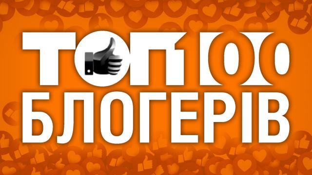Топ-100 блогерів України 2019