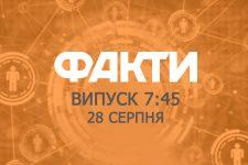 Факты ICTV — Выпуск 7:45 (28.08.2019)