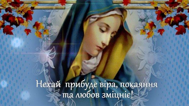 Успіння Пресвятої Богородиці: привітання в картинках | Факти ICTV