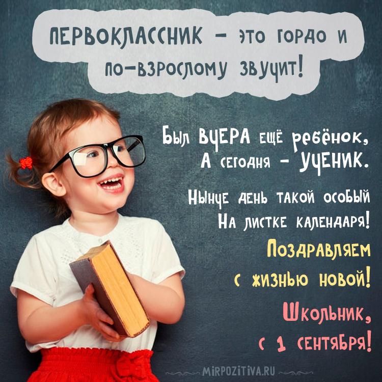 Смешные картинки учителя 1 сентября