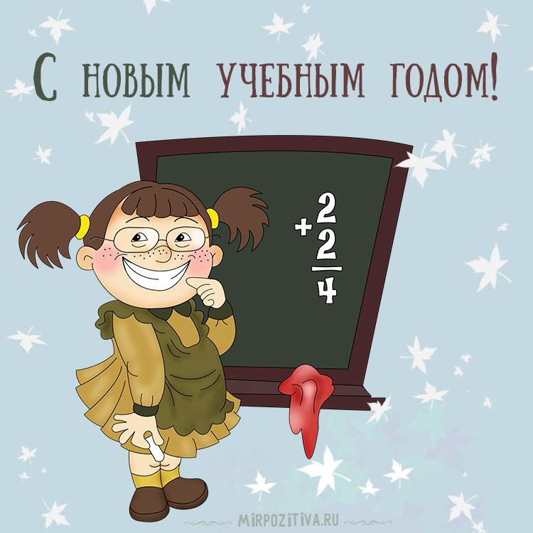 Смешные картинки учителя 1 сентября, открытки февраля