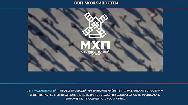 Рішення українських вчених з MHP accelerator 2.0 дозволить підвищити врожайність на 30%