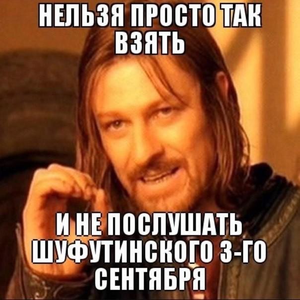 3 сентября близько: кращі меми про пісню Шуфутинського