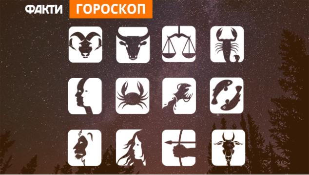 Гороскоп для всіх знаків зодіаку на 10 листопада