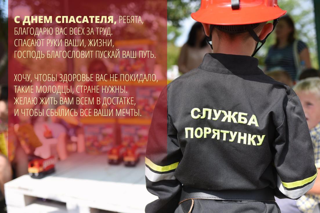 должна поздравления днем спасателя украины видно характерной