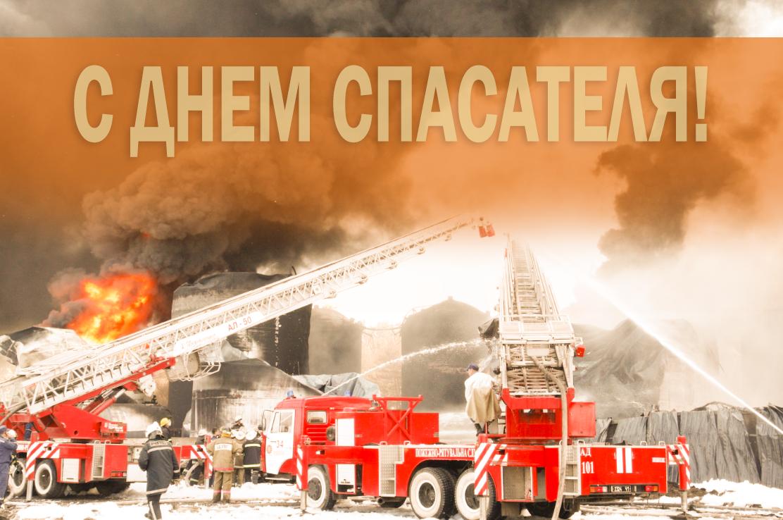 Открытка, картинка день спасателя в казахстане