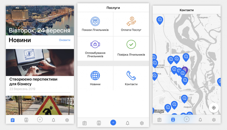 Київводоканал запустив мобільний додаток