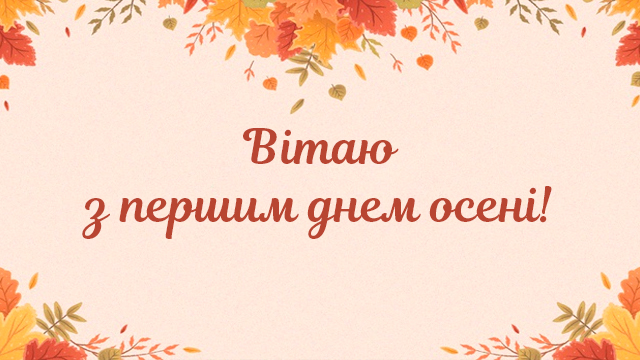 Перший день осені – привітання в картинках