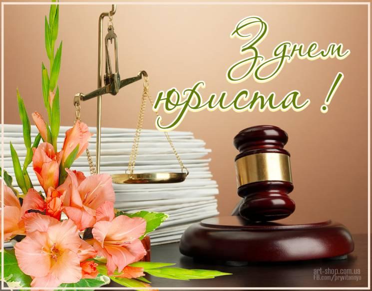 Картинки привітання з Днем юриста 2019 | Факти ICTV