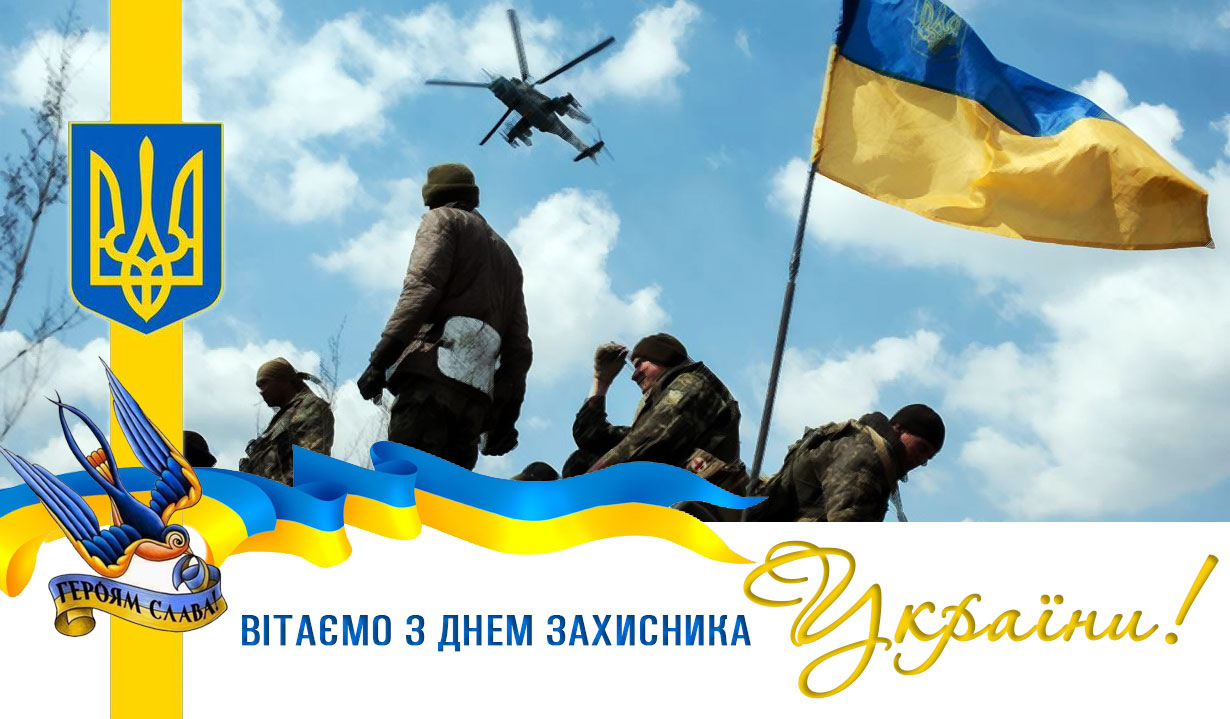 Картинки ко дню защитников украины