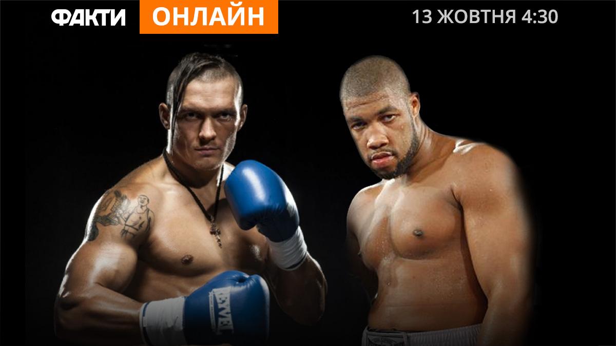 Усик — Уизерспун: онлайн-трансляция боя