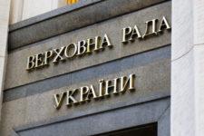 Онлайн-трансляція позачергового засідання Верховної Ради 23 лютого