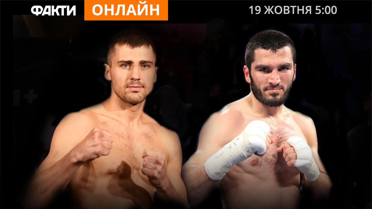 Гвоздик — Бетербієв: онлайн-трансляція бою
