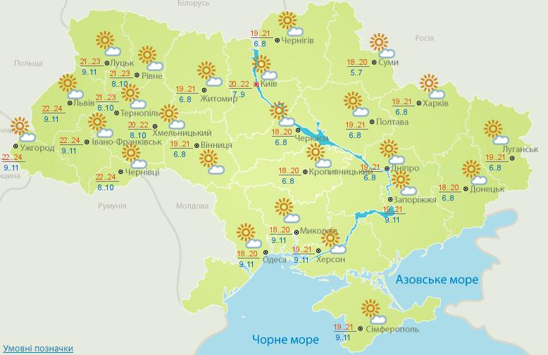 Погода в Украине на сегодня, 20 октября 2019
