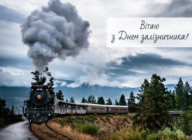 Картинки по запросу картинки с днем залізничника  бесплатно