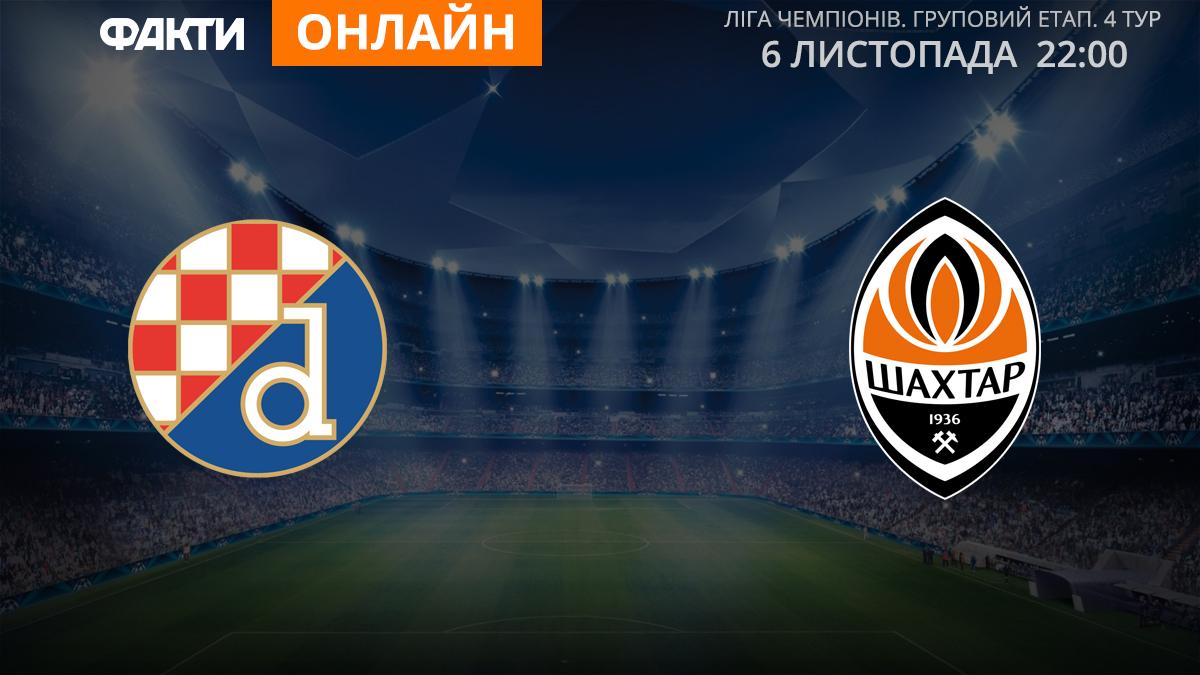 Динамо Загреб – Шахтер – 3:3 – онлайн-трансляция матча