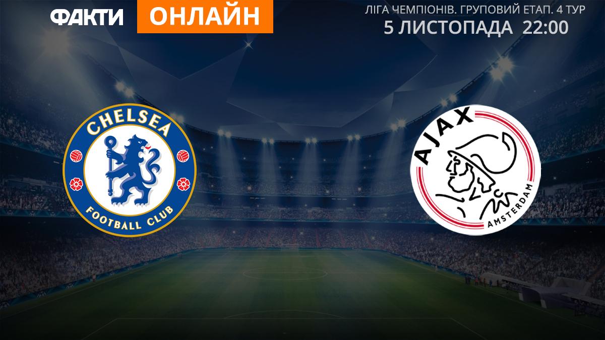 Челси — Аякс — 4:4 — онлайн-трансляция матча