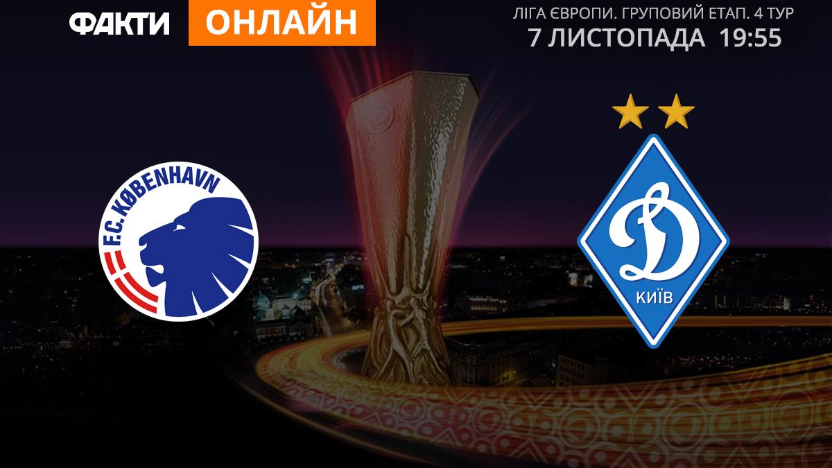 Копенгаген – Динамо Київ – 1:1 – онлайн-трансляція матчу Ліги Європи