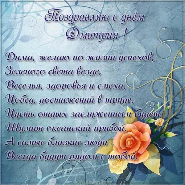 pozdravleniya-s-dnem-dmitriya-otkritki foto 15