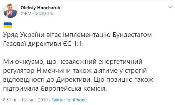 Твіт Гончарука