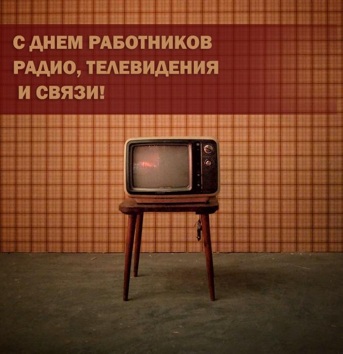 Поздравления с днем телевидения радио и связи