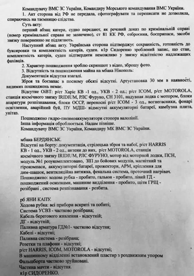 В якому стані РФ повернула Україні кораблі
