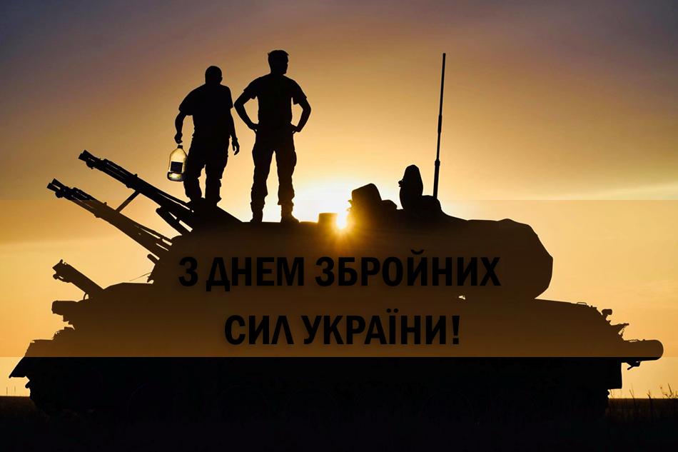 З Днем Збройних сил України