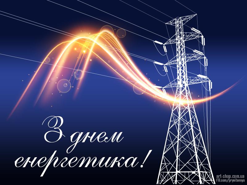 энергетика картинки для открытки бесконечно благодарны вам