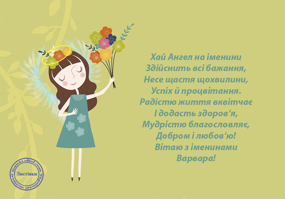День Варвари: СМС та листівки з привітаннями