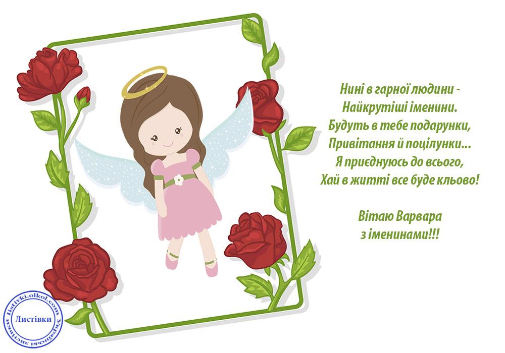 День Варвари: СМС та листівки з привітаннями | Факти ICTV